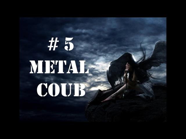 Рок Приколы 2018 - Metal CUBE 4 - Приколы под Рок Музыку - Kozel TV