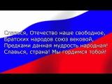 Гимн Российской Федерации в исполнении Ансамбля