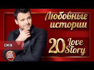 EMIN ❤ ЛЮБОВНЫЕ ИСТОРИИ ❤ 20 LOVE STORY ❤ СБОРНИК ЛУЧШИХ ПЕСЕН