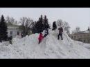 Проводи зими в Білокуракине Снігова гірка для дітей 24 02 2018