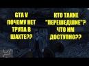 GTA 5 ЗАБРОШЕННАЯ ШАХТА ПОЧЕМУ НЕТ ТРУПА Эксклюзивный контент
