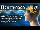 Пситеррор 9 Методы защиты от психотронного воздействия