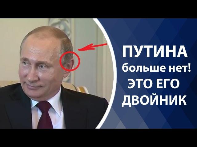 Доказательства что Путина нет в живых это его двойник