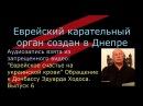 Голос Ходоса . Еврейский карательный орган создан в Днепропетровске .