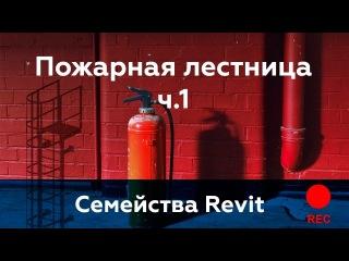 Пожарная лестница в Revit. Спецификация элементов ч.1