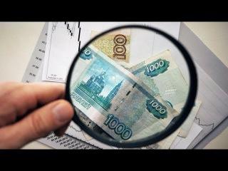 Это крупнейшее НАЕДАЛОВО 21 Века / Обман Банков по коду валюты 810 RUR и 643 RUB