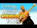 Сложное Начало -Getting over it with bennett foddy