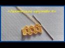 Ленточное кружево вариант 4 ✿ Вязание крючком ✿ Ribbon lace option 4