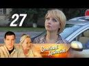 Семейный детектив. 27 серия. Дачное дело (2011). Драма, детектив @ Русские сериалы