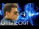 Отблески 4 серия (2010)