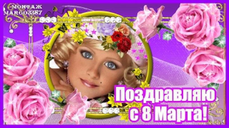 ❤С первым ❤праздником Весны❤ 8 марта ❤