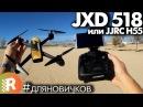 JXD Pioneer 518YW (GPS, 720P WiFi, 300m)