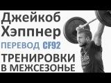 Джейкоб Хэппнер - тренировки в межсезонье | Перевод CF92 | 1, 2 и 3 части.