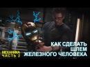 Как сделать шлем Железного Человека часть 2