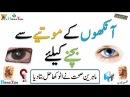 Treatment for glaucoma/glaucoma / glaucoma causes / glaucoma natural treatment / Cataract / tea