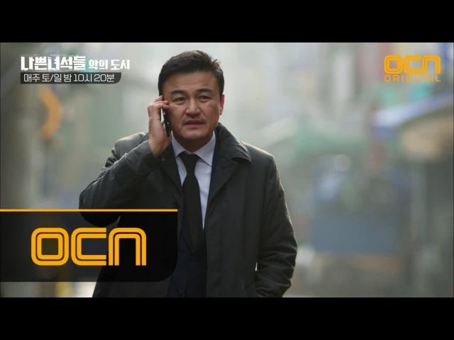 BADGUYS2 직접 수사 나선 박중훈 김무열 살해범 찾기 위해 특수3부로 수사반장 바 48