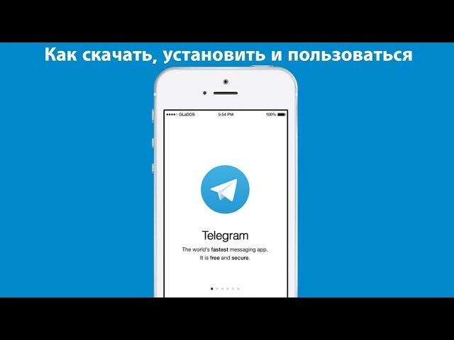 Телеграм - как скачать, установить и пользоваться
