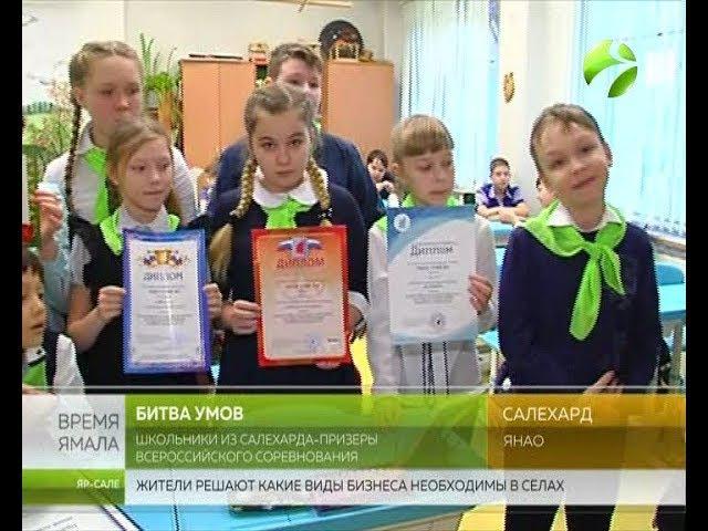 Битва умов. Салехардские школьники - призеры всероссийского соревнования
