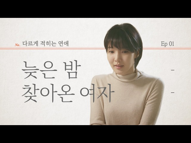 Веб драма 180314 Чансон @ 콬TV 'Romance Written Differently' Episode 1