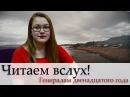 Страна читающая— ЗлатаКочергина читает произведение «Генералам 1812 года» М.И.Цветаевой