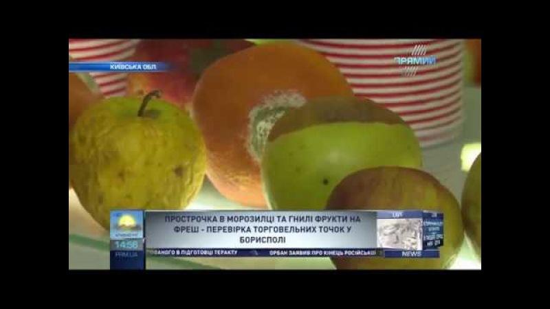 Споживач у Борисполі прострочка в морозилці та гнилі фрукти на фреш