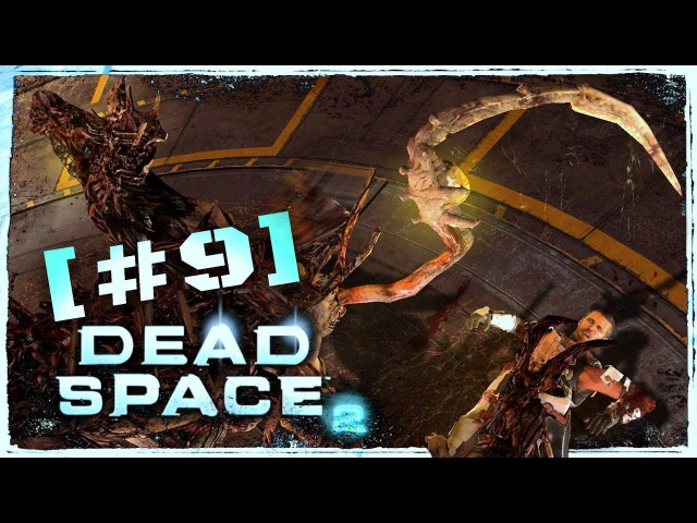 Dead Space 2▶Русская озвучка![9]БЕЗНОГАЯ ТВАРЬ