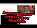 Блогер GConstr в восторге Альтернатива летсплеям от YouTube От Макса Брандта