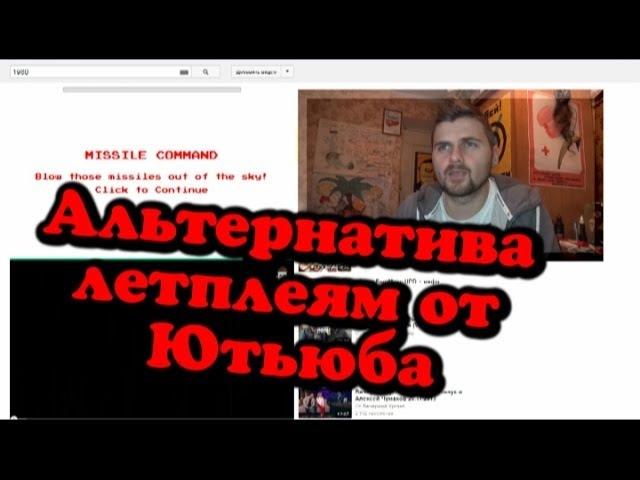 Блогер GConstr в восторге Альтернатива летсплеям от YouTube От Макса Брандта смотреть онлайн без регистрации