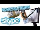 Консультации по Скайпу, Секреты Заработка в Интернете от Матвея Северянина