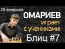 Блиц шахматы с учениками 7 Максим Омариев