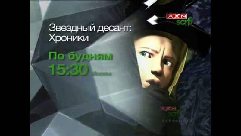 AXN Sci Fi Заставки и анонсы 2011
