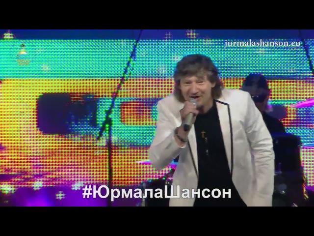 Ты самая - Сергей Вольный Юрмала Шансон 2017