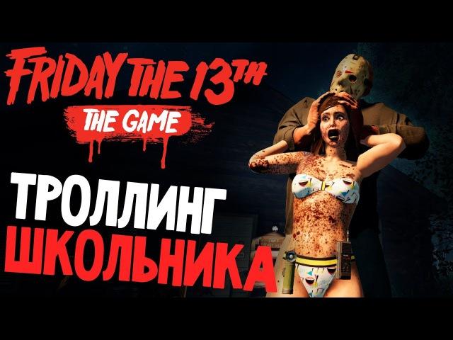 НЕВОЗМОЖНЫЙ ПОБЕГ В ОДИНОЧКУ - Friday 13th The Game (пятница 13 игра на русском) 48