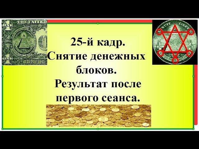 25 - й кадр Снятие денежных блоков Результат после первого сеанса