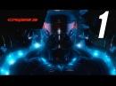 Прохождение Crysis 3►Часть № 1► Ранее в Crysis .