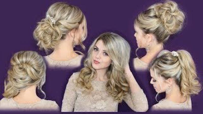 Топ 5 Вечерние и Свадебные прически своими руками! Прически на 8 марта на Средние и Длинные волосы