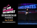 2nd place - Osinovskaya Rimma | SOLO CHOREO | MOVE FORWARD DANCE CONTEST 2016 [Official HD]