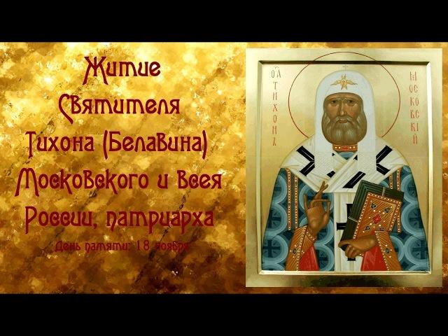 Житие Святителя Тихона (Белавина) Московского и всея России, патриарха