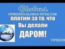 регистрация на сайте для зароботка в интернете без вложений Globus