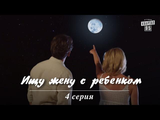 Лучшие видео youtube на сайте main-host.ru Сериал Ищу жену с ребенком 4 серия. Фильм Мелодрама Комедия в
