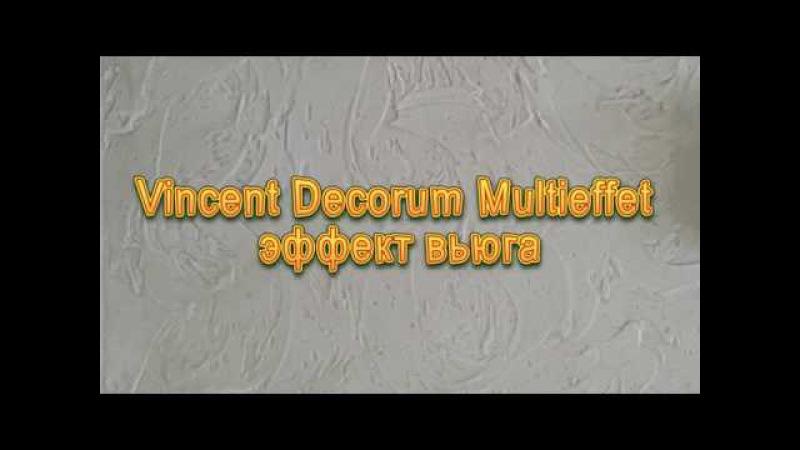 Нанесение декоративной штукатурки Decorum Multieffet d-2 эффект вьюга