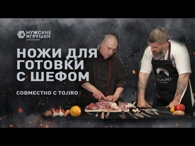 Какими ножами пользуются шеф повара на кухне
