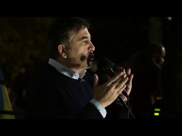 Михаил саакашвили 2017 жовтень 19 число Ми скоро переможемо!