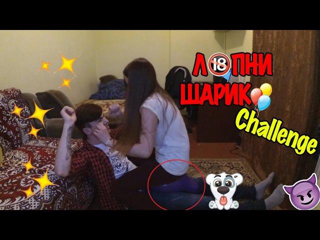 ЛОПНИ ШАРИК ЧЕЛЛЕНДЖ / Balloon challenge