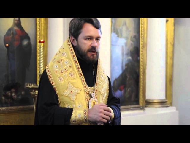 о браке и любви - митрополит Иларион Алфеев