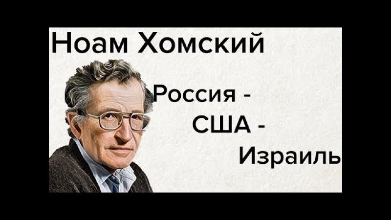 Россия Израиль США Ноам Хомский