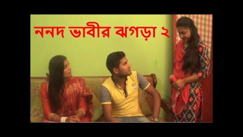 Bangla Funny Video II Bangla New Comedy Funny Jokes II Nanad VS Vabi 2 II ননদ ভাবীর ঝগড়া ২