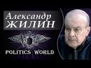 Александр ЖИЛИН Марк СОРКИН YKPAUHY PACПHYT OKOHЧATEЛЬHO 20 01 2018