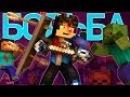 БОРЬБА Майнкрафт Клип Анимация На Русском The Struggle Minecraft Song Animation RUS