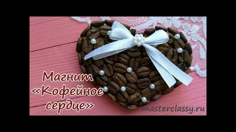 DIY Coffee Bean Fridge Magnet. Подарки на День Св. Валентина своими руками. Магнит «Кофейное с ...